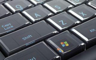 Список горячих клавиш в ОС Виндовс 10
