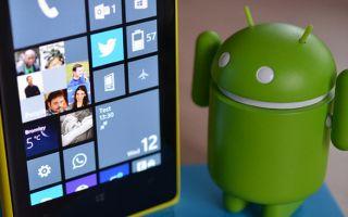 Два способа перенести контакты с Windows Phone на Android