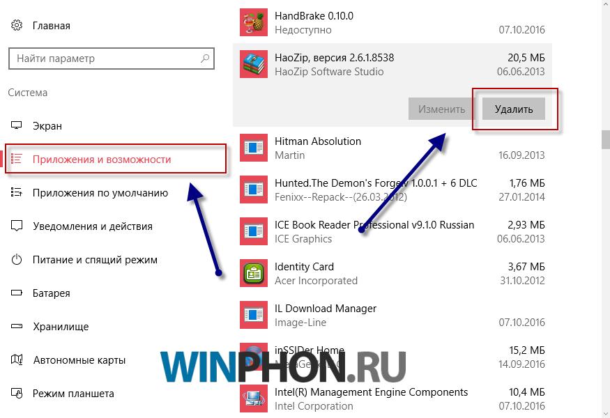 Удаляем программу из Windows 10