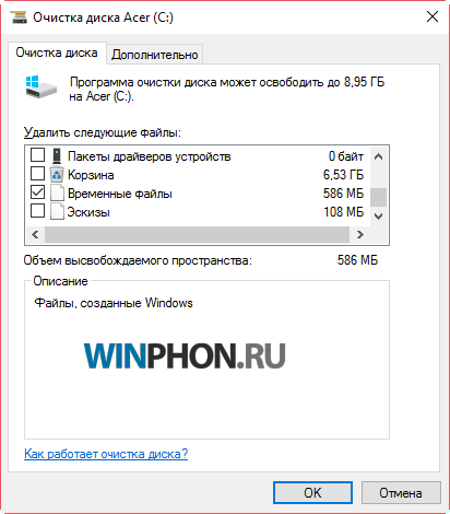 Удаление Windows.Old