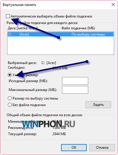 Как настроить файл подкачки